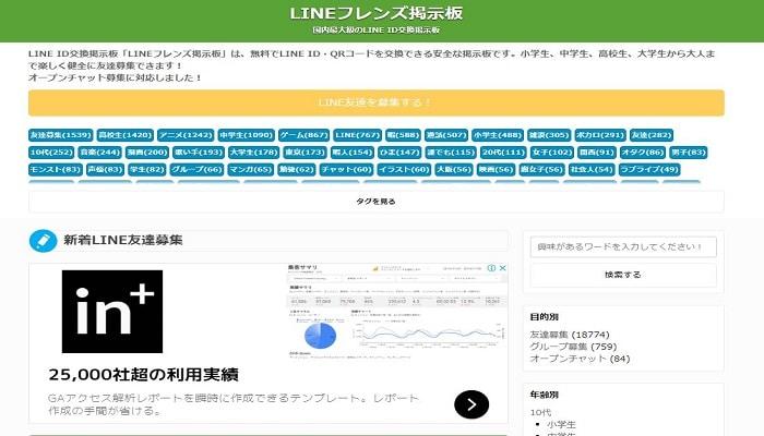 LINEフレンズ掲示板TOP