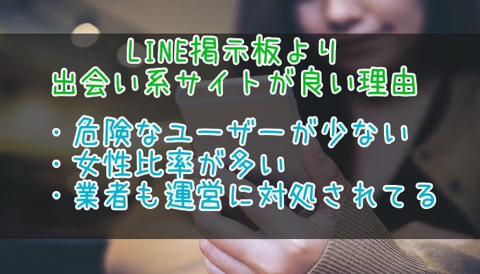 LINE掲示板は危険で出会い系サイトが良い理由